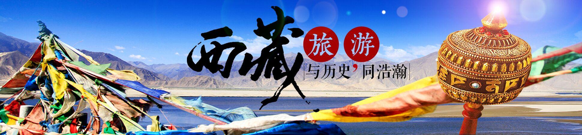 西藏必威登录页面